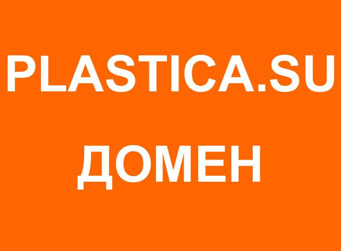 PLASTICA.SU