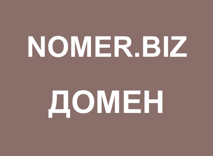 NOMER.BIZ