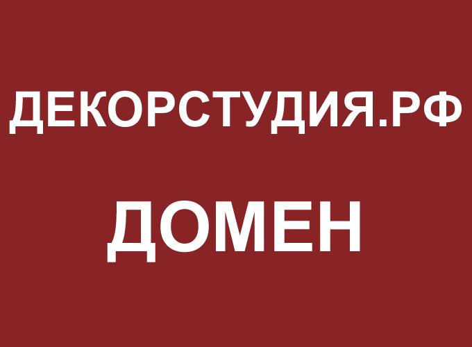 ДЕКОРСТУДИЯ.РФ