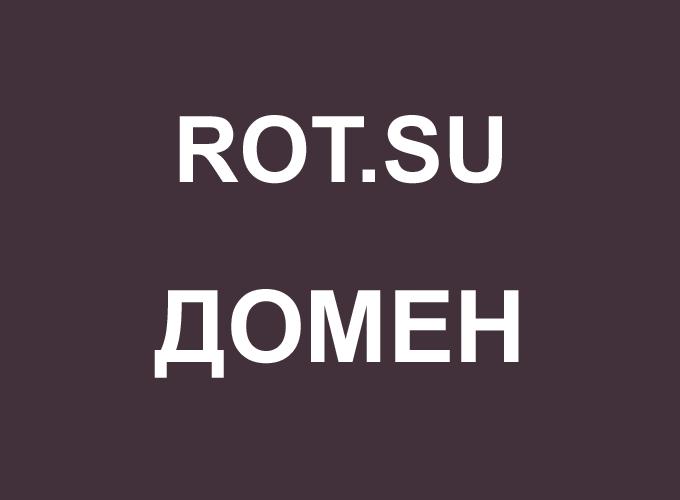 ROT.SU