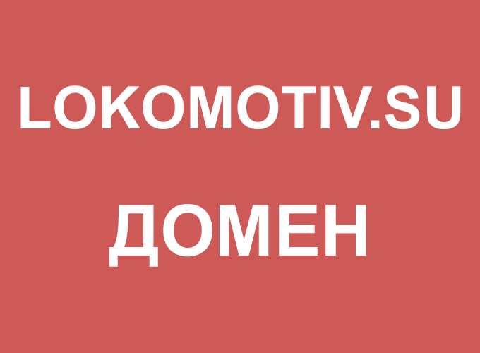 LOKOMOTIV.SU