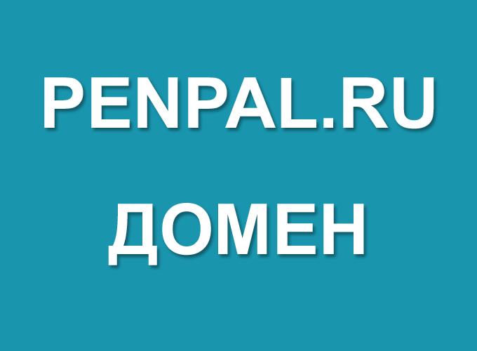 PENPAL.RU