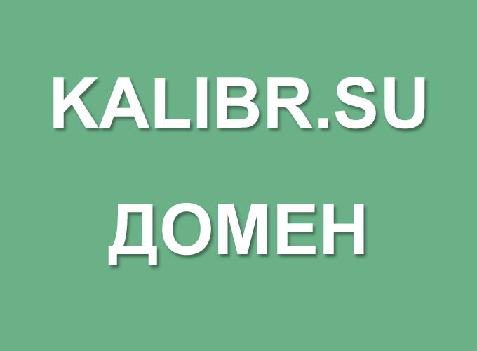 KALIBR.SU